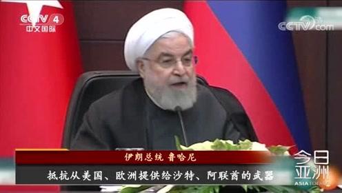 三问·沙特油田遇袭疑云 美国欲放油或动武?