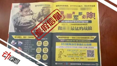 """吴京""""被""""代言男性病广告 一审获赔12万"""