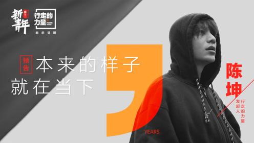 新青年:43岁陈坤连续9年行走,首次遭遇高原感冒,会动摇吗