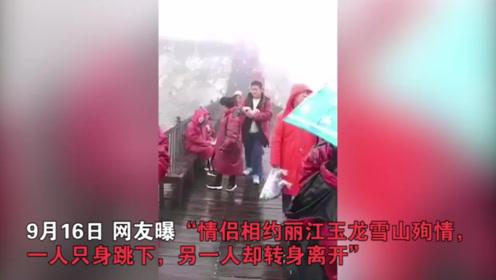 官方回应情侣玉龙雪山殉情:系一名24岁男子独自前往雪山跳崖