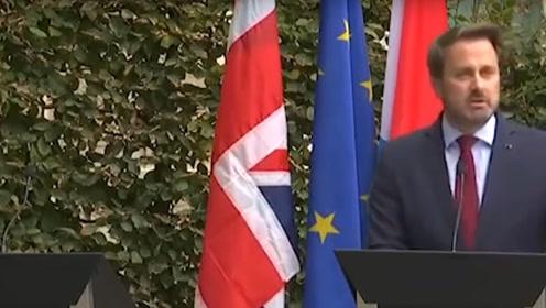"""现场!卢森堡首相趁鲍里斯不在场 当众对空气对其一阵""""嘲讽"""""""