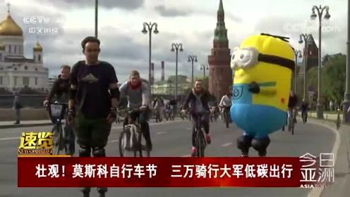 壮观!莫斯科自行车节 三万骑行大军低碳出行