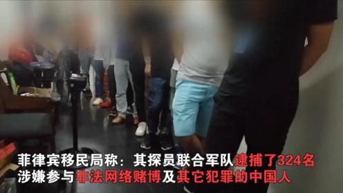 菲律宾逮捕320多名中国人 涉嫌非法网络赌博及其它犯罪