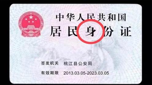 身份证上是1970至1993年的注意了,立马看看视频