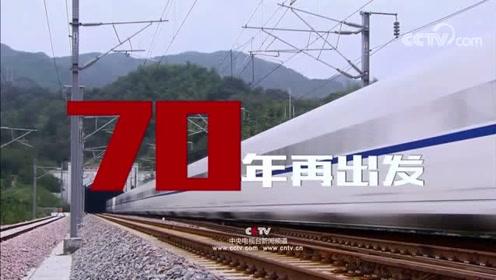 这是一辆从1949开向2019的列车