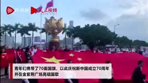 大型表白现场!近百名香港青年手持70面国旗在金紫荆广场唱国歌