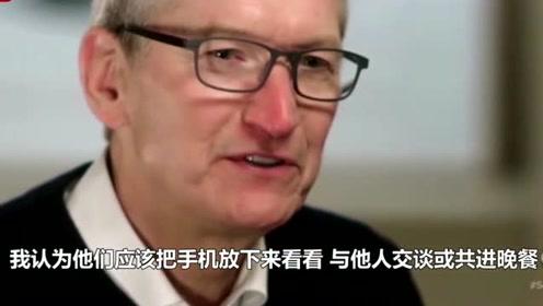 库克:消费者购买苹果,我们会赚钱,不希望过于频繁的使用