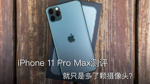 iPhone 11 Pro Max测评:三摄之外,还有什么?