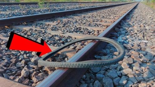 趣味实验:把自行车胎放在轨道上,火车来了怎么办?