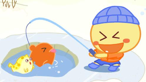 豆乐儿歌之《冰窟钓鱼》
