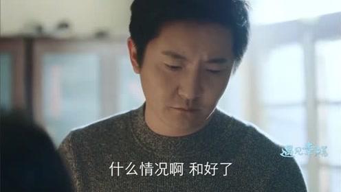 《遇见幸福》欧阳严严和雅茹关系好转,博文:你们还离婚吗?