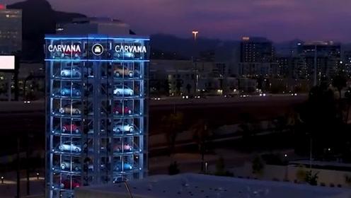 世界最大自动贩卖机,投币就可以买汽车,价格还比市场便宜
