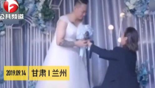 新郎婚礼上穿婚纱,新娘跪地:嫁给我