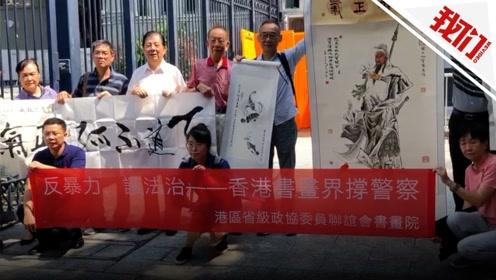 """香港书画界举办""""撑警察 反暴力""""活动:有了正气,邪气就没有了"""