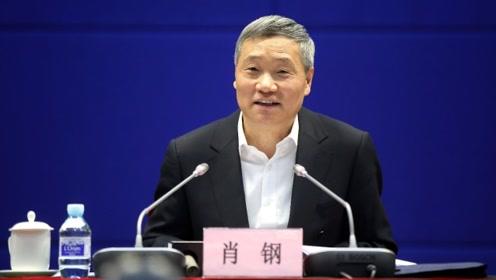 证监会原主席肖钢:媒体已成为股票定价因素之一