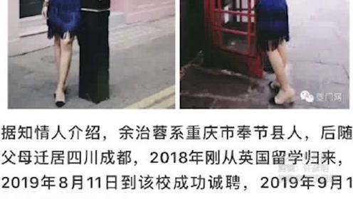 成都26岁女教师出地铁站后失踪  地铁方:已出站 警方正调查