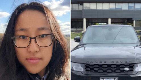 25岁中国女留学生在加拿大失踪 其失踪前黑色路虎疑在网上售卖