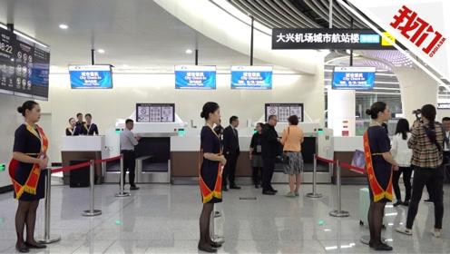 北京大兴国际机场空轨联运上线 记者体验市内值机全流程