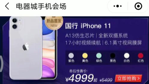 苹果iPhone 11大跳水 5499首发价直跌至4999元