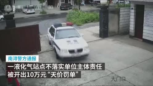 """保安缺位,液化气储配站被开""""天价罚单"""""""