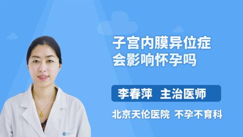 患有子宫内膜异位症会影响怀孕吗,让医生告诉你