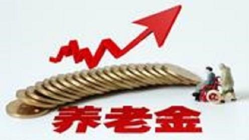 """2019养老金上调新政策!新增176元补贴,9月""""补发""""完毕"""