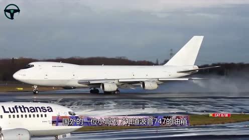 最大飞机波音747油箱有多大?带你深入观察,网友:原来长这样