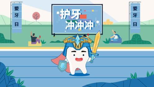 为了防止蛀牙,哪些关键的小秘密你应该知道?