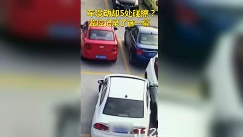 倒车时和旁车碰擦5次然后溜了,处罚结果来了!