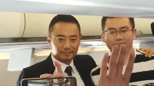 《中国机长》空中发布会 张涵予与幸运粉丝亲切合影