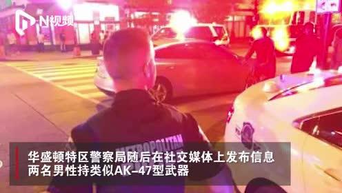 美国华盛顿发生枪击案致多人受伤,警方称曾有两名持枪男子在现场