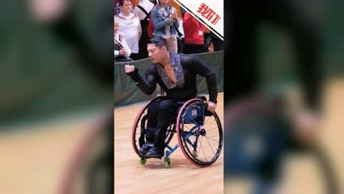 """31岁帅小伙演绎轮椅上的""""拉丁舞"""" 高难度动作看呆网友"""