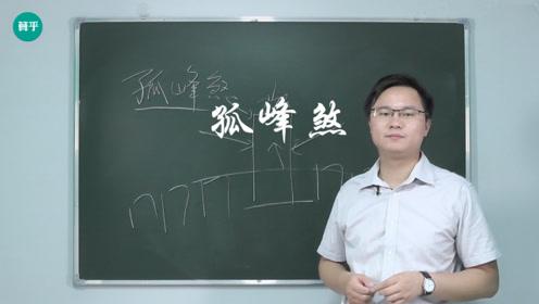 什么是孤峰煞 会有哪些影响 李双林