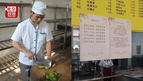 大学厨师写诗千首 食堂为其发表在窗口