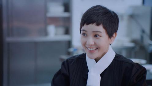 速看《亲·爱的味道》第五集 靳津津正式成为有味一员