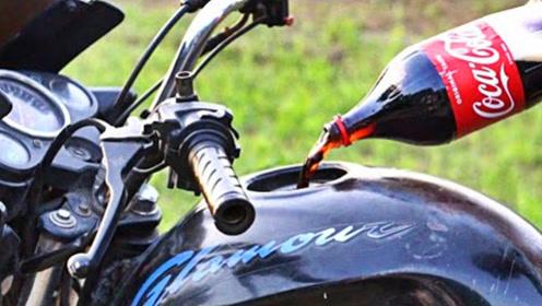 用可乐当做燃料,启动摩托车的瞬间,惊喜才刚刚开始!