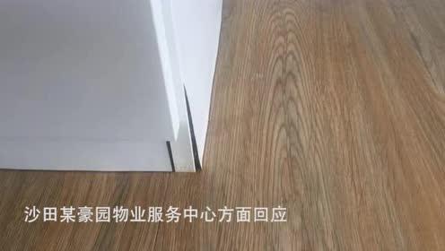 东莞一小区房水道反涌泡坏全屋家私,物业:保险公司也要负责!