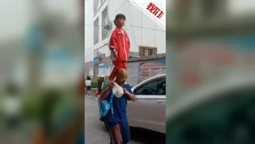 孙女站在爷爷肩上去上学 网友:外国人又要说我们会功夫了
