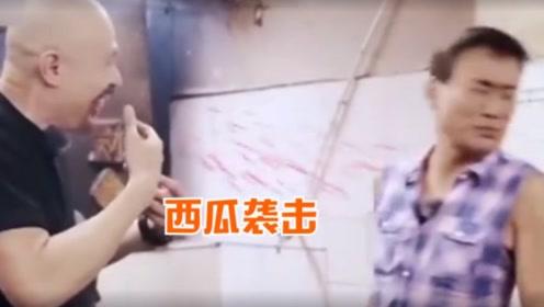 梁家辉凶徐锦江:你喷我一脸西瓜汁干嘛!徐锦江的回怼,让人意外