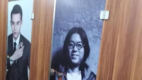 照片竟被贴在女卫生间?高晓松抓狂表示要维权