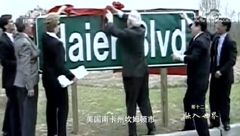 这是美国第一条以中国企业品牌命名的道路