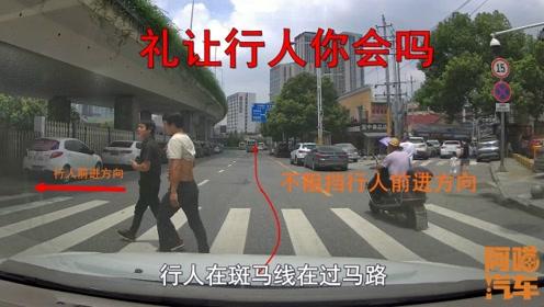 开车遇到行人过马路应该如何礼让,记住这个标准,不然罚你没商量