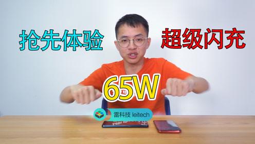 抢先14亿人,我们测试了OPPO 65W超级闪充