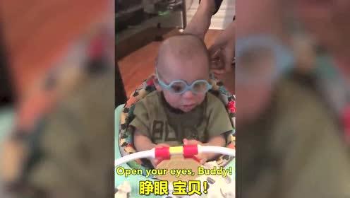 宝宝第一次戴眼镜