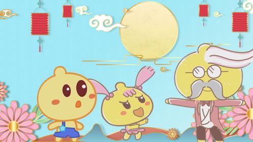 豆乐好奇中秋节的由来 知识渊博的豆爷爷给出了两种解释玩具故事