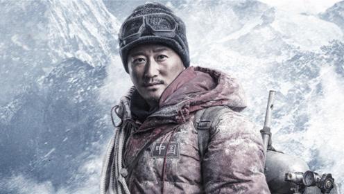 《攀登者》高燃励志秀:吴京不畏艰险,致敬时代攀登精神