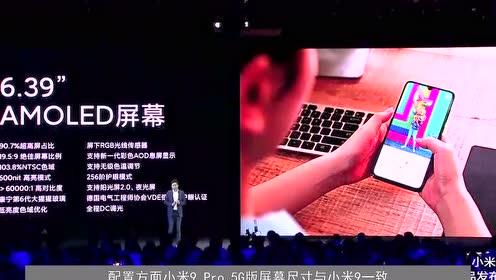 小米9 Pro 5G手机正式发布,全系支持5G