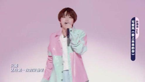 叶禹含唱跳《爱上未来的你》,华晨宇露出老父亲般的微笑,可爱!