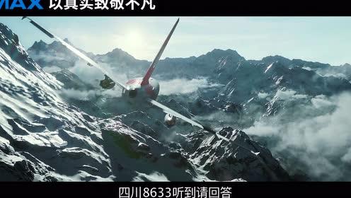 IMAX《中国机长》15秒预告
