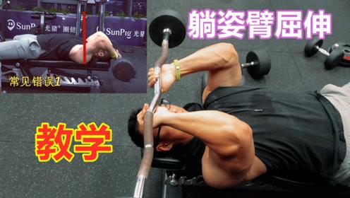 臂屈伸都不会做?难怪三头练不大,肌肉男带你学习臂屈伸少走弯路